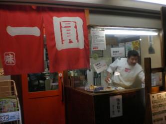 mitaka-ichien63.jpg
