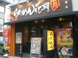 mitaka-kagetu-arashi1.jpg