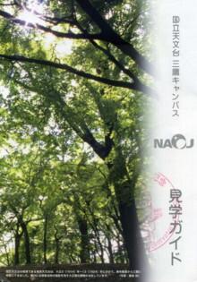 mitaka-nao1.jpg