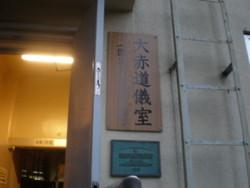 mitaka-nao12.jpg