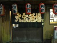 mitaka-sakurada8.jpg