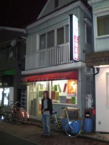 mitaka-syanhai-saikan1.jpg