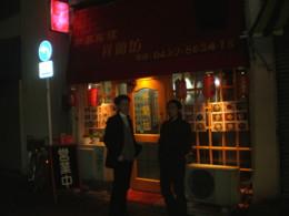 mitaka-syoranbo1.jpg