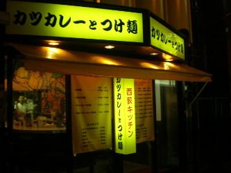 nishiogi-Kitchen.jpg