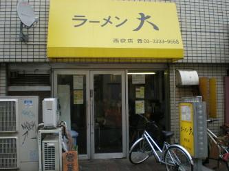 nishiogi-die1.jpg