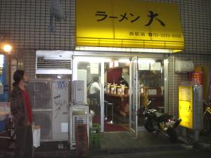 nishiogi-die5.jpg