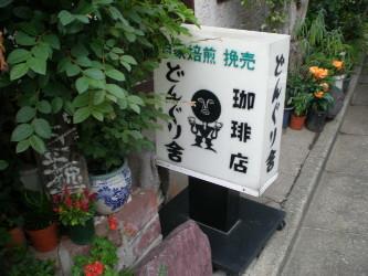 nishiogi-dongurisya2.jpg
