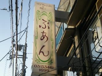 nishiogi-huan1.jpg