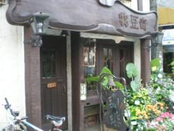 nishiogi-monozuki3.jpg