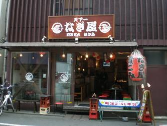 nishiogi-nagiya1.jpg