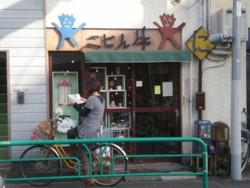 nishiogi-nihiru2.jpg