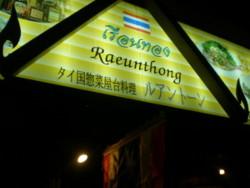 nishiogi-raeunthong1.jpg
