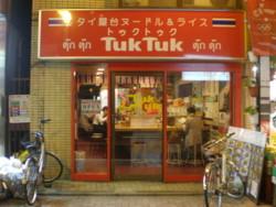 nishiogi-tuktuk1.jpg