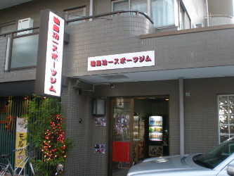 nishiogi-wazima1.jpg