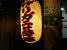 nishiogi-zarigani-kichi3.jpg
