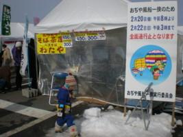 ojiya-balloon10.jpg
