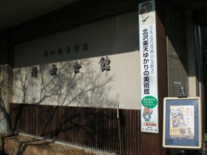 saitama-manga-museum2.jpg