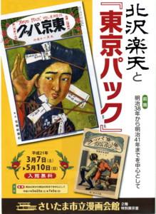 saitama-manga-museum5.jpg