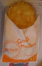 saitama-mcdonalds4.jpg