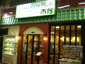 saitama-olive-tainan-ichiba1.jpg
