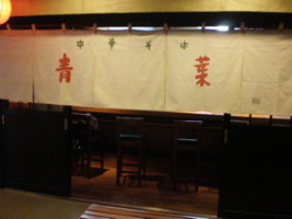 saitama-shichifukujin-aoba1.jpg