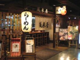 saitama-shichifukujin-fuuraikyo1.jpg