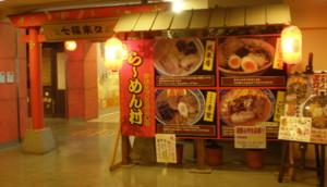 saitama-shichifukujin2.jpg