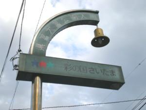 saitama-street0.jpg