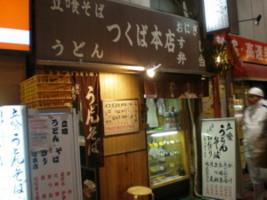 saitama-tsukuba1.jpg