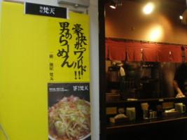shibuya-bonten1.jpg