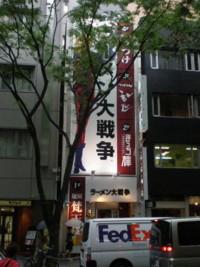 shibuya-daisenso1.jpg