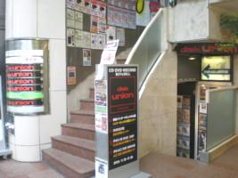 shibuya-disk-union1.jpg