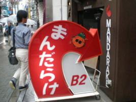 shibuya-mandarake2.jpg