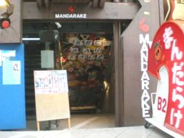 shibuya-mandarake3.jpg