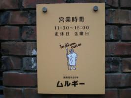shibuya-murugi2.jpg