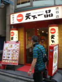 shibuya-tenkaippin1.jpg