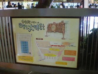 shiodome-ntv-tokei2.jpg