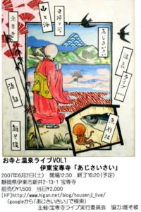 sizuoka-ito47.jpg