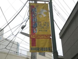 sumidaku-hatonomachi1.jpg