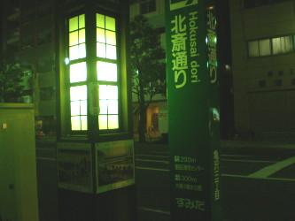 sumidaku-kinshityo28.jpg