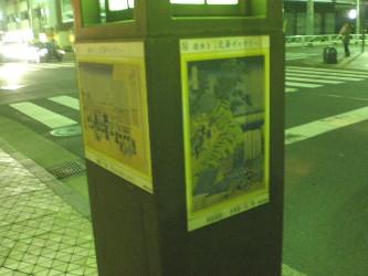 sumidaku-kinshityo29.jpg
