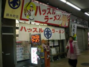 sumidaku-kinshityo8.jpg