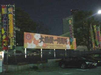 sumidaku-ryogoku11.jpg