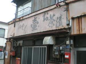 sumidaku-tamanoi24.jpg