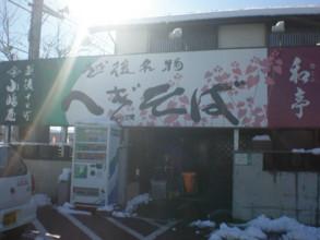 tokamachi-Kojimaya2.jpg