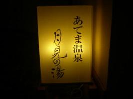 tokamachi-belnatio27.jpg