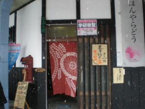 tokamachi-honyarado1.jpg