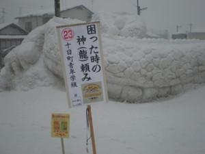 tokamachi-yukimatsuri18.jpg
