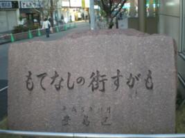 toshimaku-sugamo24.jpg