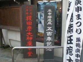 toshimaku-sugamo38.jpg